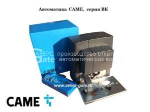 Электропривод CAME серии BK.